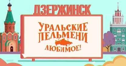 Уральские пельмени. Любимое. Дзержинск