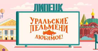 Творческий коллектив Уральские Пельмени Уральские пельмени. Любимое. Липецк