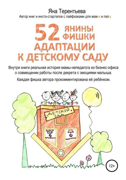 Яна Юрьевна Терентьева 52 янины фишки адаптации к детскому саду