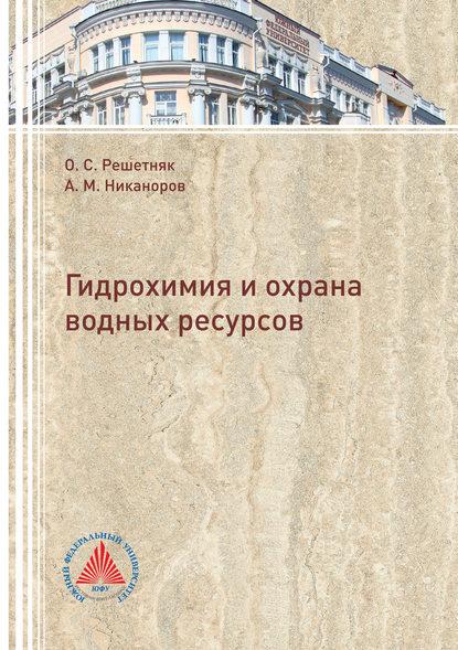 А. М. Никаноров Гидрохимия и охрана водных ресурсов а м никаноров гидрохимия и охрана водных ресурсов