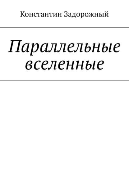 Константин Задорожный Параллельные вселенные н а болотов параллельные