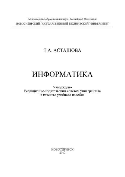 Т. А. Асташова Информатика зарубина т в медицинская информатика