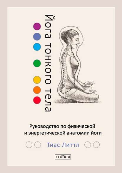 Йога тонкого тела. Руководство по физической