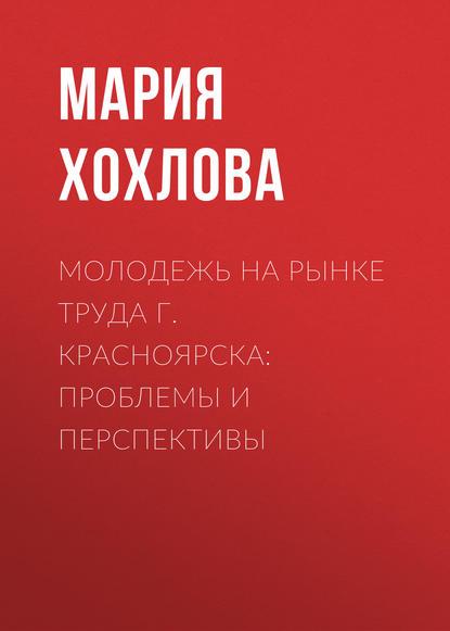 Молодежь на рынке труда г. Красноярска: проблемы