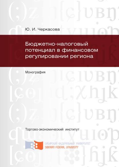 Ю. И. Черкасова Бюджетно-налоговый потенциал в финансовом регулировании региона