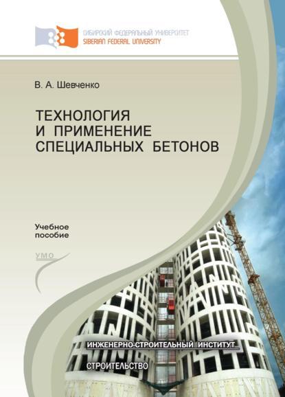 Технология и применение специальных бетонов