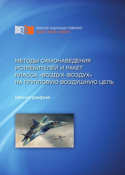 Александр Ковалёв Методы самонаведения истребителей и ракет класса «воздух—воздух» на групповую воздушную цель