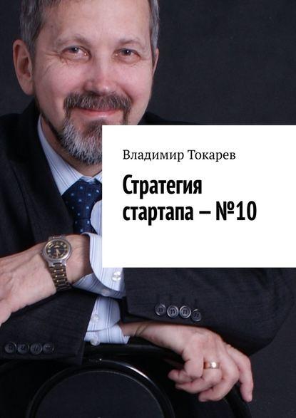 Владимир Токарев Стратегия стартапа–№10 недорого
