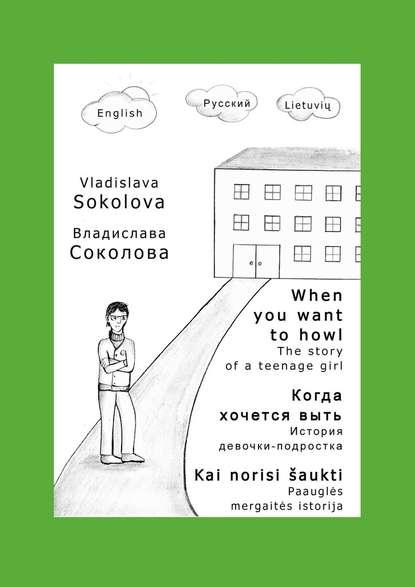 Владислава Соколова Когда хочется выть. История девочки-подростка комоды для подростка