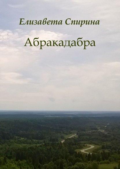 Елизавета Спирина Абракадабра