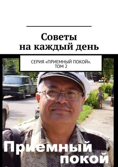 Геннадий Анатольевич Бурлаков Советы на каждый день. Серия «Приемный покой». Том 2