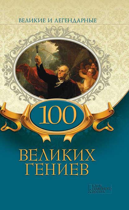 Фото - Коллектив авторов 100 великих гениев коллектив авторов великие и легендарные 100 великих войн