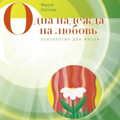 Маруся Светлова Одна надежда на любовь (сборник) вера и марина воробей такая разная любовь