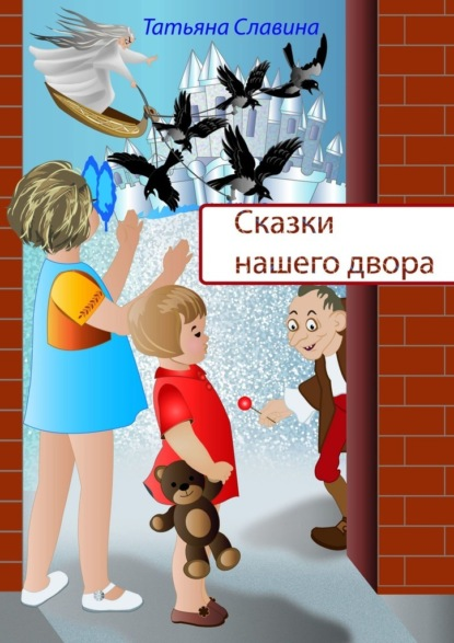 Татьяна Славина : аудиокнига Сказки нашего двора