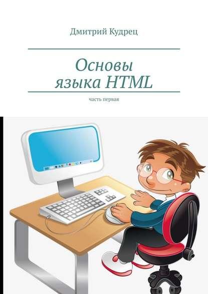 Дмитрий Кудрец Основы языкаHTML. Часть первая дмитрий кудрец тот которого нет