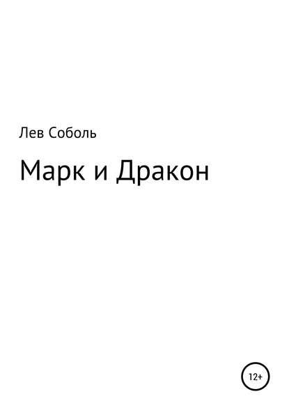 Лев Соболь Марк и Дракон
