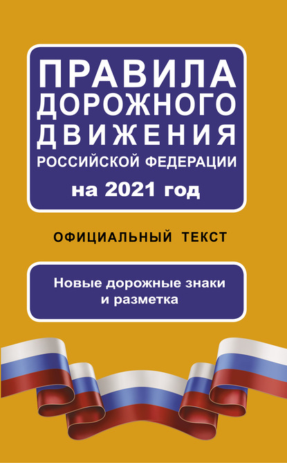 Группа авторов Правила дорожного движения Российской Федерации на 1 июня 2020 года. Официальный текст. Новые дорожные знаки и разметка