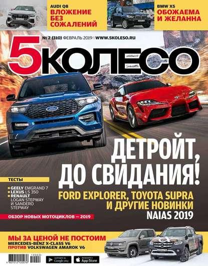 Редакция журнала 5 Колесо 5 Колесо 02-2019