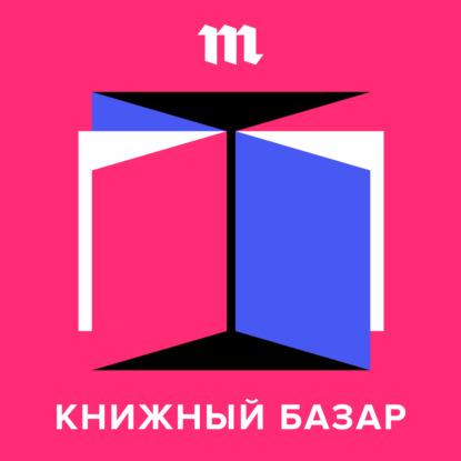 Анастасия Завозова Глава, вкоторой «стыдные» бестселлеры оказываются самыми интересными