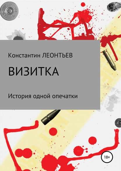 Константин Валерьевич Леонтьев Визитка. История одной опечатки недорого