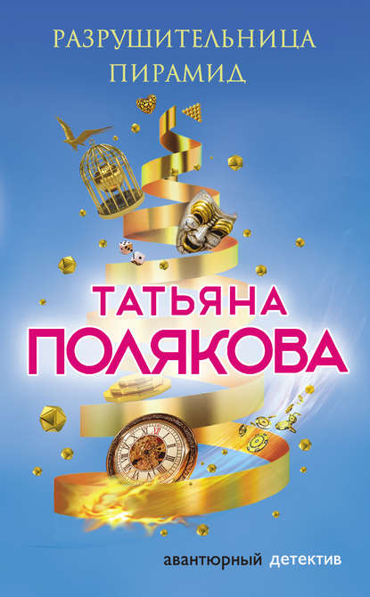 Татьяна Полякова — Разрушительница пирамид