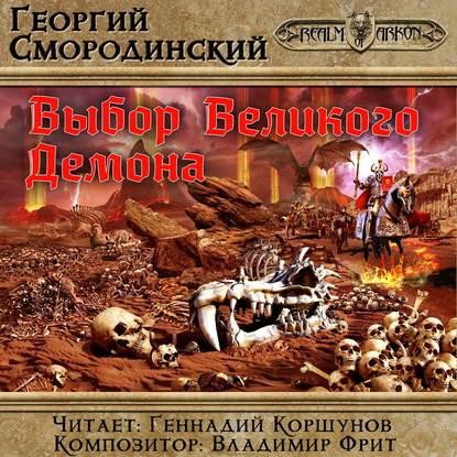 Смородинский Георгий Георгиевич Выбор Великого Демона обложка