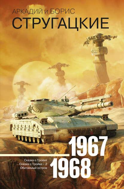 Собрание сочинений. Том 5. 1967–1968