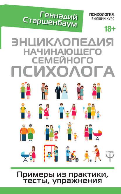 Геннадий Старшенбаум. Энциклопедия начинающего семейного психолога