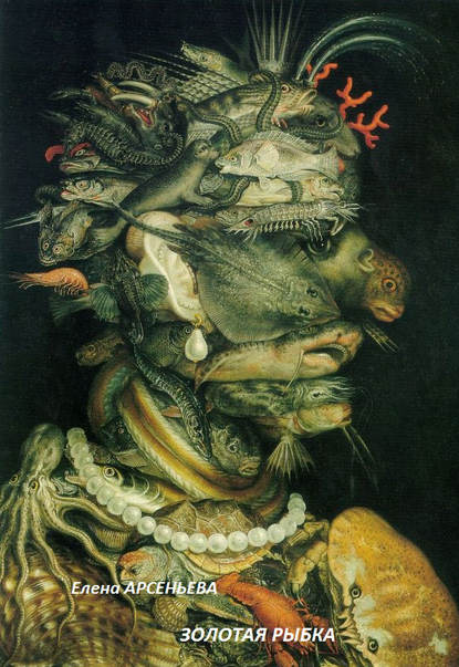 Елена Арсеньева Золотая рыбка елена арсеньева золотая рыбка