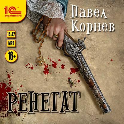 Павел Корнев Ренегат павел корнев ритуалист том 2