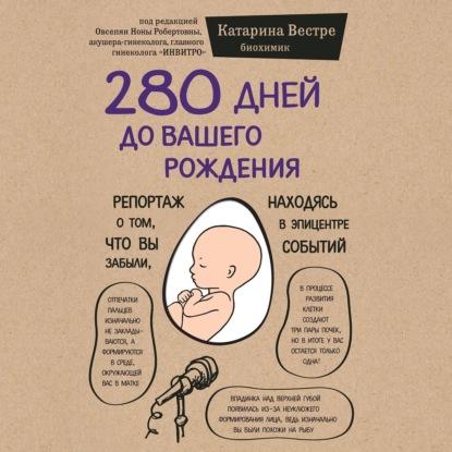 Вестре Катарина 280 дней до вашего рождения. Репортаж о том, что вы забыли, находясь в эпицентре событий обложка