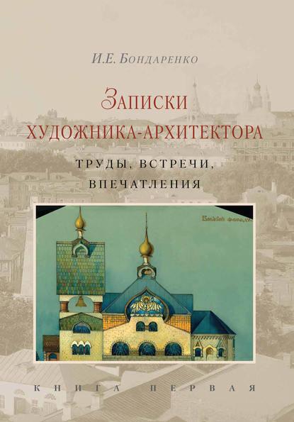 Записки художника архитектора. Труды, встречи, впечатления. Книга