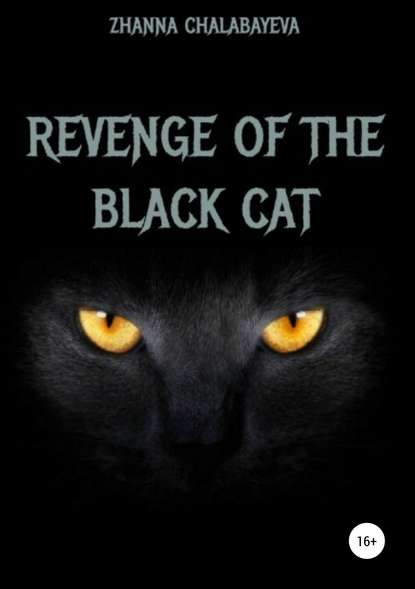 Zhanna Chalabayeva Revenge of the black cat the tiger who lost his stripes