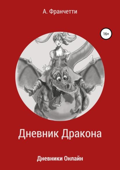 книги читать онлайн бесплатно любовь дракона