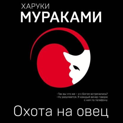 Мураками Харуки Охота на овец обложка