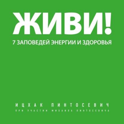 Ицхак Пинтосевич Живи!7заповедей энергии и здоровья цена 2017