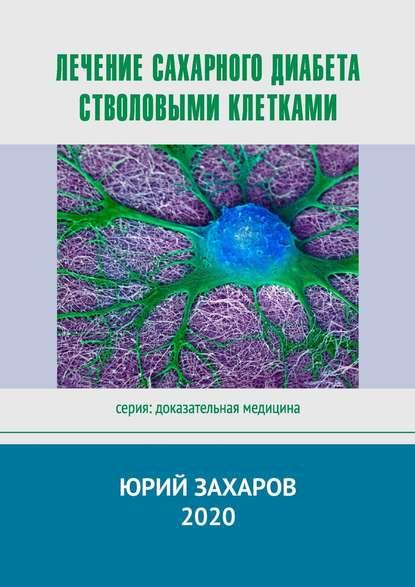 Юрий Захаров Лечение сахарного диабета стволовыми клетками. Серия: Доказательная медицина