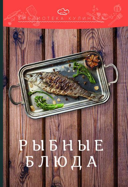 вайнштейн кулинарные изделия ассортимент книга купить