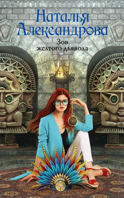Наталья Александрова — Зов желтого дьявола
