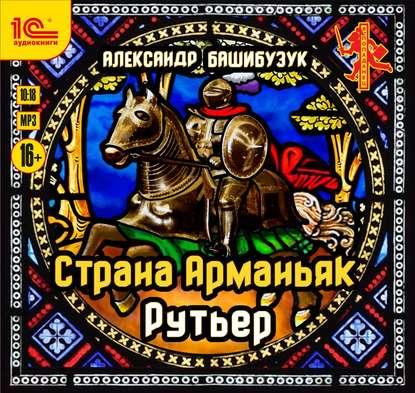 Александр Башибузук Страна Арманьяк. Рутьер