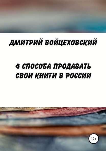 Дмитрий Юрьевич Войцеховский 4 способа продавать свои книги в России