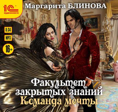 Блинова Маргарита Факультет закрытых знаний. Команда «мечты» обложка