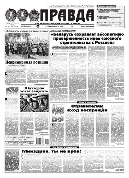 Редакция газеты Правда Правда 26-2019 редакция газеты правда правда 25