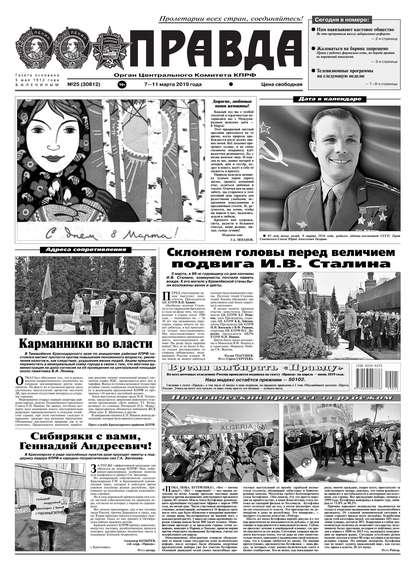 Редакция газеты Правда Правда 25-2019 редакция газеты правда правда 25