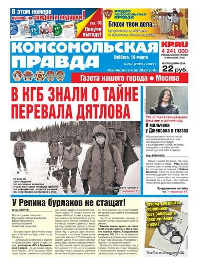 Комсомольская Правда. Москва 29с-2019