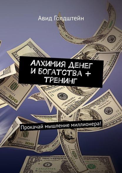 Авид Голдштейн Алхимия денег и богатства + тренинг. Прокачай мышление миллионера! картер смит алхимия денег и богатства тренинг прокачай мышление миллионера