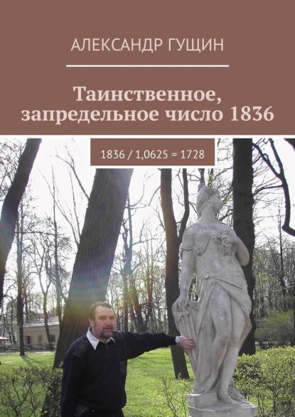 Александр Гущин Таинственное, запредельное число1836. 1836/ 1,0625=1728