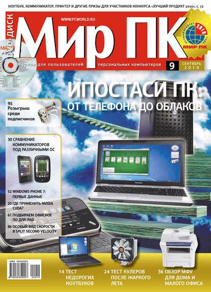 Журнал «Мир ПК» №09/2010 - ПК Мир