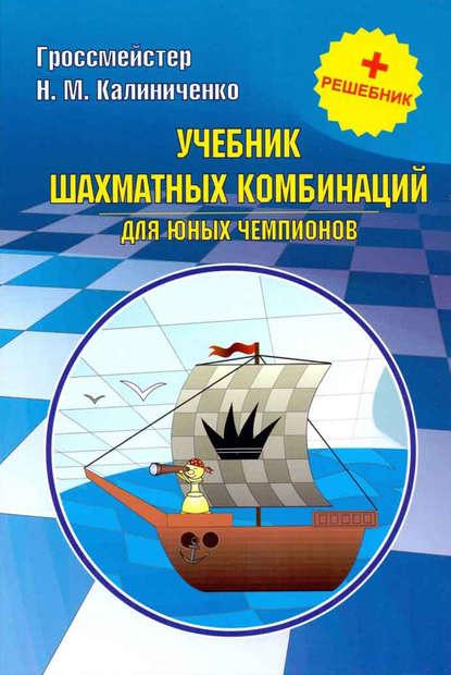 Николай Калиниченко Учебник шахматных комбинаций для юных чемпионов + решебник призант я радар сборник шахматных комбинаций