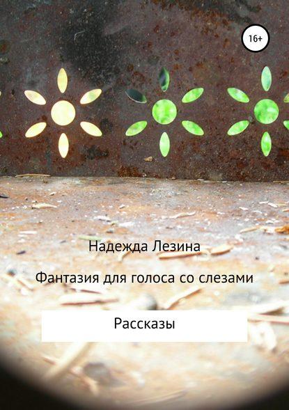 Надежда Лезина Фантазия для голоса со слезами